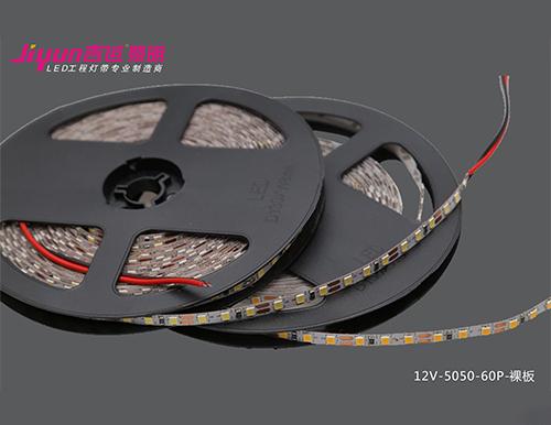 12V-24V-5050-60P-裸板