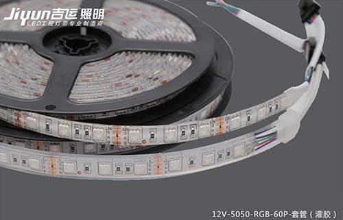12V-5050-RGB-60P-套管(灌胶)