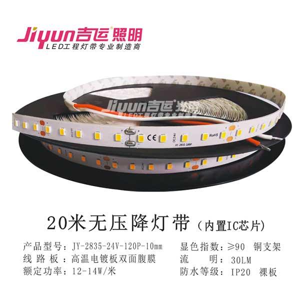 20米无压降灯带(内置IC芯片)