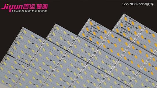 上海12V-7030-72P-硬灯条